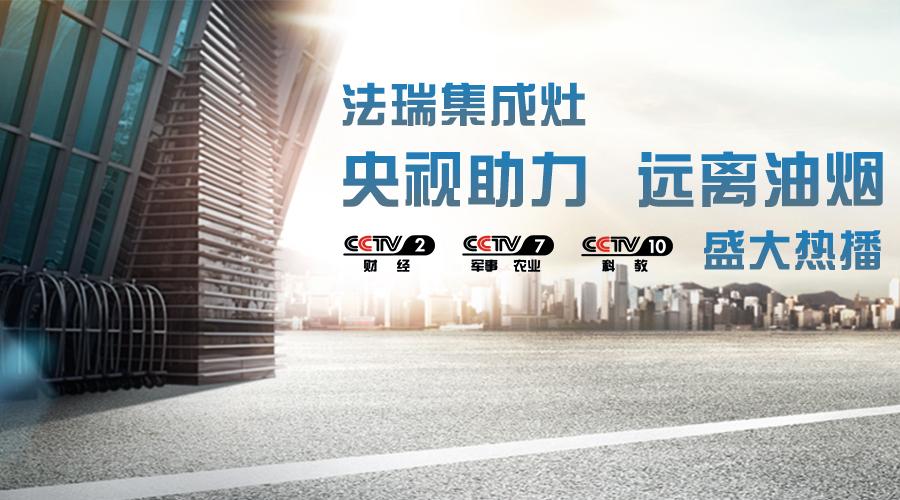 央视助力,油烟远离,亚博app官方下载集成灶CCTV-2、CCTV-7和CCTV-10盛大热播!