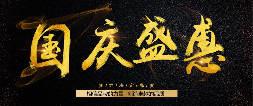 蒸服天下,烤的实惠!亚博app官方下载集成灶国庆大促火爆开启!