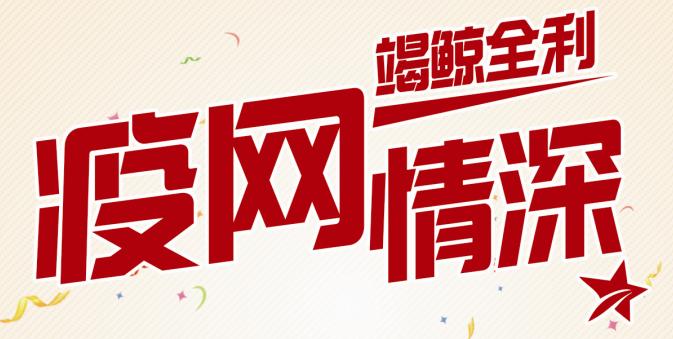 """亚博app官方下载集成灶""""疫网情深,竭鲸全利""""全国大促火爆开启!"""