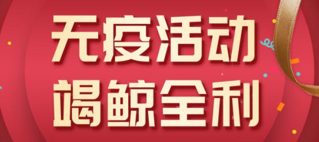 """亚博app官方下载集成灶""""无疫活动,竭鲸全利""""全国大促火爆开启!"""
